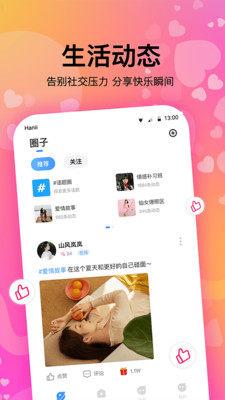 情侣恋爱app图2