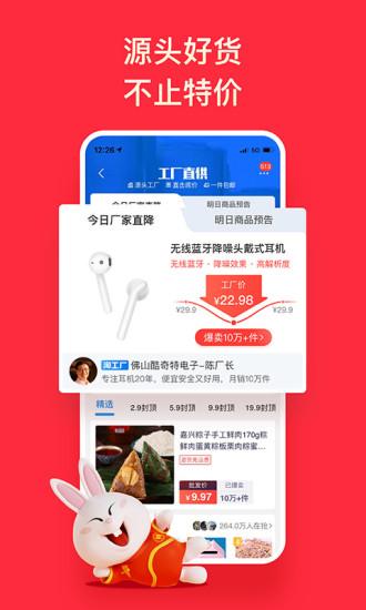 淘特原淘宝特价版app下载安装苹果版图3: