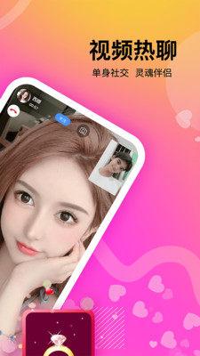 情侣恋爱app图3
