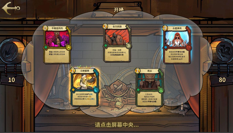 冒险公社中文免费破解版下载(Journey of Greed)图1: