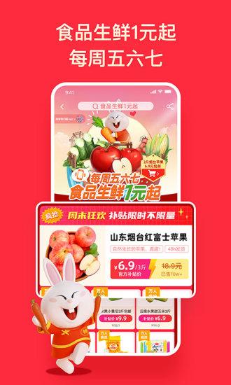 淘特原淘宝特价版app下载安装苹果版图2: