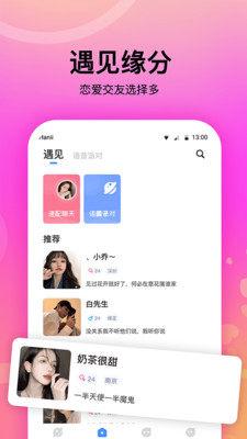 情侣恋爱app图1