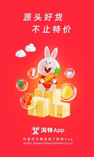 淘特原淘宝特价版app下载安装苹果版图4: