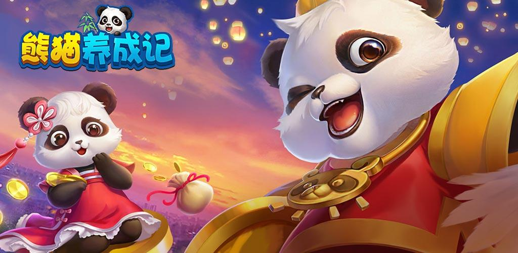 熊猫养成记游戏合集