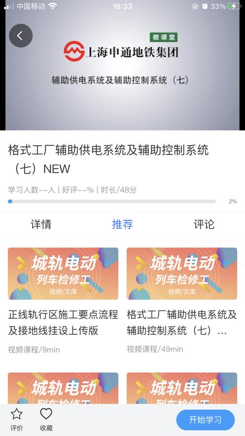 兴鲸教育App软件手机版图2: