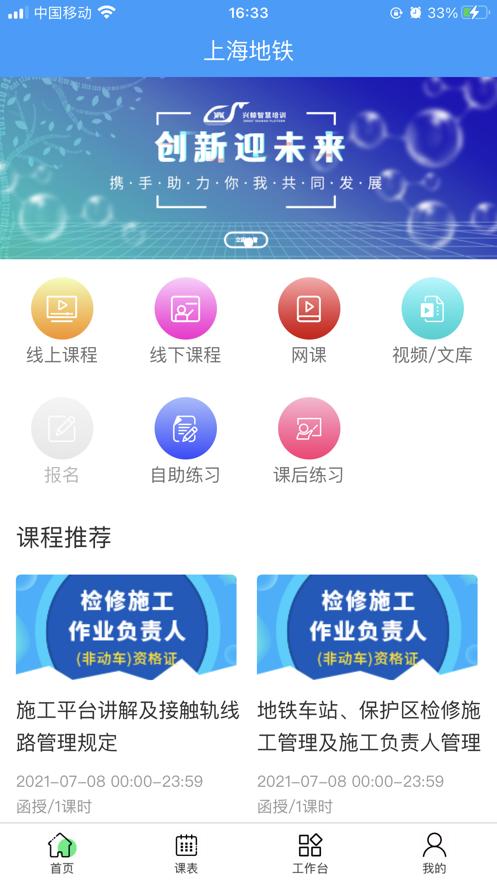 兴鲸教育App软件手机版图3: