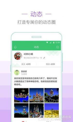 4399泰拉瑞亚助手盒子app官方最新下载图片1