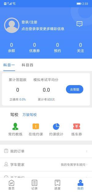 万骏驾考App图2