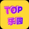 TOP乐园App