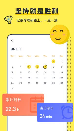 考研英语背单词App图3