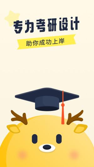 考研英语背单词App图4
