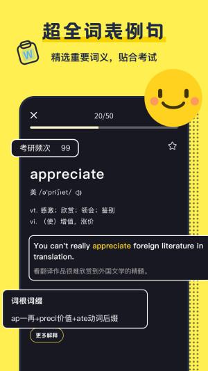 考研英语背单词App图2