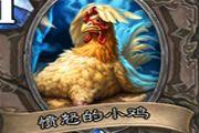 愤怒的小鸡领衔最强随从卡组轻松带你飞[多图]