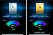 FIFA Online3M游戏介绍 联动PC玩法[图]
