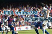 fifa online3手机版操作界面一览[多图]