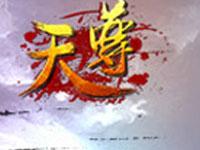 《天尊》11月29日龙战五区开服活动大盘点[图]