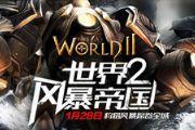 《世界2-风暴帝国》28日开启测试 福利多多[多图]