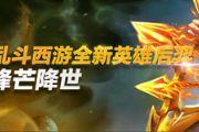 《乱斗西游》1月28日游戏更新 月末大狂欢[图]