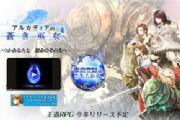 王道RPG《阿卡迪亚的苍蓝巫女》动画曝光