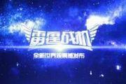 刘慈欣将为《雷霆战机》设计后续故事框架[多图]