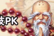 大话西�v游手游竞技场PK玩法介绍[多图]