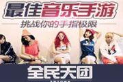 《全民天团》7.23首发EXO演唱会门票送不停[多图]