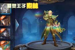 全民超神新英雄精灵王子实战解说[图]