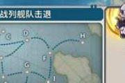 战舰少女妄想舰队歼灭行动E2带路条件及奖励[多图]