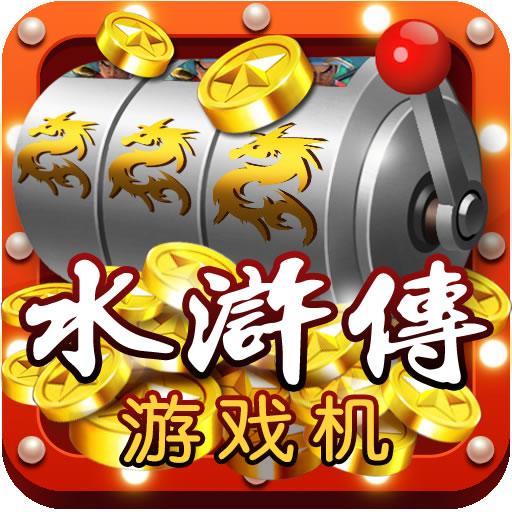 百易水浒传游戏机