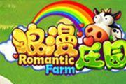 关注游戏鸟 免费领浪漫庄园iOS白色情人节礼包[多图]