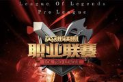 LPL夏季赛第九周:Snake vs NB视频回顾