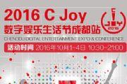 2016 CJoy数字娱乐生活节舞台表演很强势[多图]