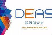 2016中国数字娱乐产业年度高峰会亮点探寻[多图]