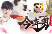 玩家自制MV热播:《神武2》许嵩新主题曲今年勇