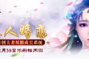 12.30不删档内测《幻灵奇缘》唯美仙侠手游