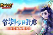 《热血江湖》手游今日首测 宣传视频曝光[多图]