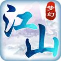 梦幻江山 v1.17