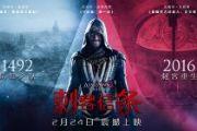 《刺客信条》大电影将上映 正版手游受期待[多图]