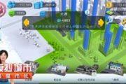 空中风景线 《模拟城市:我是市长》交通系统[多图]