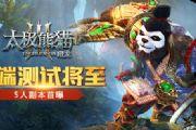 双端测试确定 《太极熊猫3:猎龙》5人副本首曝[多图]