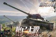 关注游戏鸟 免费领取坦克冲锋新手礼包[多图]