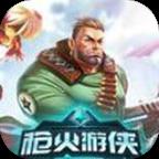 枪火游侠 v1.0