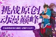 国风画面获赞《仙剑奇侠传幻璃镜》动画PV曝光[多图]