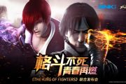 《THE KING OF FIGHTERS》联合发布会定档5月9日[多图]