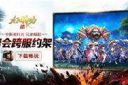 《九阳神功:起源》第一届跨服争霸战正式开启[多图]