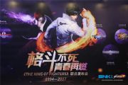 《THE KING OF FIGHTERS》联合发布会落幕[多图]