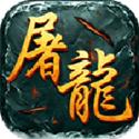 屠龙传世手机游戏官方下载