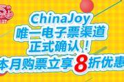 支付宝确认成为ChinaJoy唯一电子票渠道![多图]