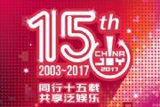2017ChinaJoy BTOB引导页新鲜出炉[多图]