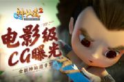 葫芦里有大世界 《神仙道2》手游电影级CG曝光[多图]